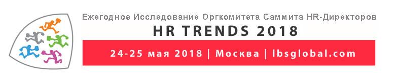 hr trends 2018 02 02 1