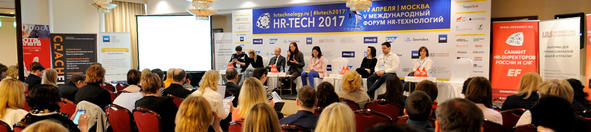 VI Международный Форум технологий управления «HR-TECH 2018»
