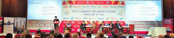 XIX Саммит HR-Директоров России и СНГ