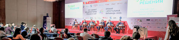 Форум «Устойчивое развитие территорий и человеческого потенциала»